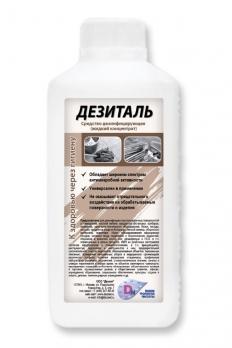 Дезиталь дезинфицирующее средство концентрат 1 л