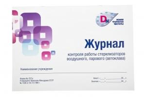 Журнал контроля работы стерилизаторов 257/У Дезнэт 20 листов