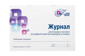 Журнал регистрации и контроля ультрафиолетовой бактерицидной установки Дезнэт (24 листа)