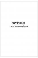 Журнал учета текущих уборок (60 страниц) мягк. обложка